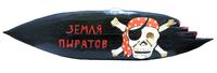 """Табличка: на ней с череп с костями и надпись """"Земля пиратов"""" , """"Территория пиратов""""  (чд-10)"""