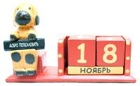 Календарь средний с сидящим котом, крокодилом, зайцем и т.д. с табличкой (ка-19)