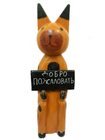 """Кот с табличкой """"Добро пожаловать"""" (к-499)"""