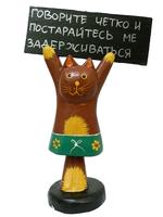 Кот, лягушка держат табличку над головой (лб-03)