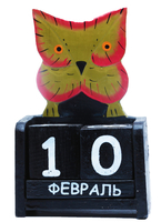 календарь Кот ,Сова ( ка-38)