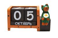 Календарь кот сидит с цветком ( ка-39)