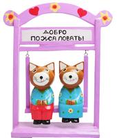 Коты на качелях с надписью Добро пожаловать (кн-220)